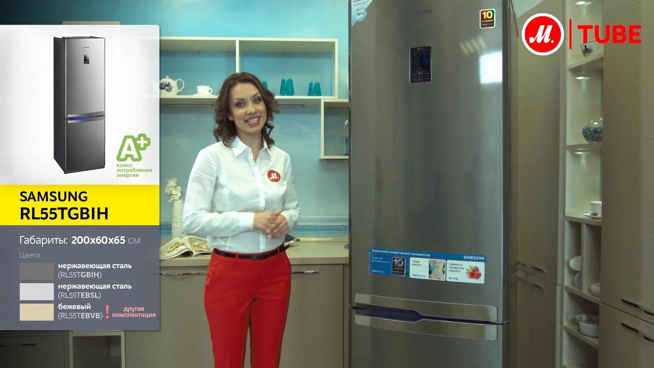 Обычно задняя стенка — это последнее, что интересует производителей холодильников. Но только не samsung. Гладкая задняя стенка моделей rl52 становится отличительной чертой дизайна и делает холодильник более удобным в использовании. Больше не нужно беспокоиться о скоплении пыли на.