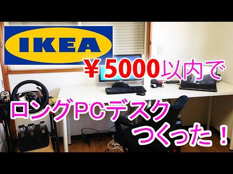 ikea 5000円以内でロングpcデスクを作ってみた結果wwwwww youtube