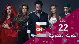 مسلسل الكبريت الاحمر الجزء الثاني - الحلقة الثانية والعشرون - (Elkabret Elahmar 2 (Episode 22