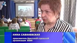 2017-05-26 г. Брест. Ярмарка социальных услуг БОКК.  Новости на Буг-ТВ.