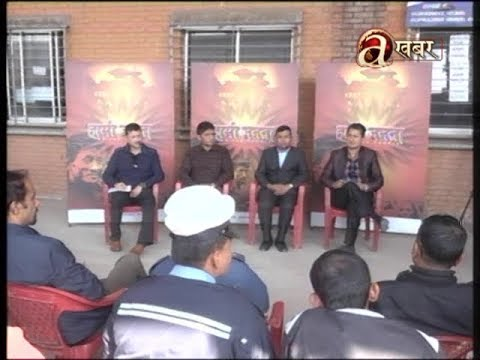 Hami Janata - Tokraj Panday /Keshav Adhikari /Saroj Sitaula /Madav Timilsina