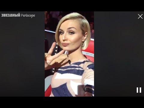 Полина Гагарина - Шоу Голос начало прямой трансляции  Periscope