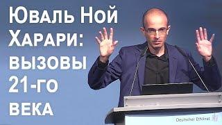 Юваль Ной Харари - Вызовы 21-го века [Берлин - Июль 2018]