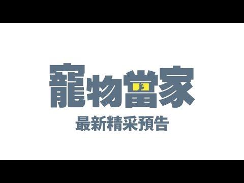 【寵物當家】首支歡樂HD預告-環球影片