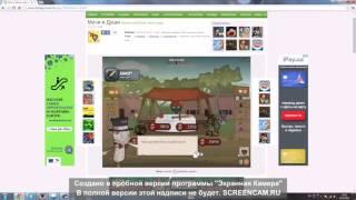 ігри з читами по інтернеті