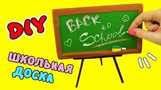 видео школьные доски