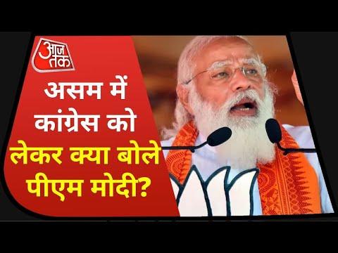 Assam Election 2021: ऐसी कोई जनजाति नहीं, जिससे Congress ने विश्वासघात नहीं किया हो: PM Modi