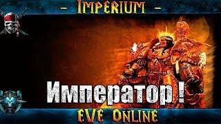 """EVE Online """"Пришествие Императора!"""" Игра для Элиты? Обучение"""