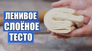 Тестируем ЛЕНИВОЕ СЛОЕНОЕ тесто от Калниной Натальи. Проверка рецепта / Вып. 324