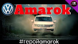 фольксваген #АМАРОК - обновление 2018, мотор V6 TDI - #обзорAutoLive, И бонус- #геройamarok