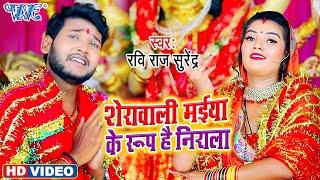 #Video- शेरावाली मईया के रूप है निराली #Ravi Raj Surendra I देवी गीत 2020 Bhojpuri Bhakti Song