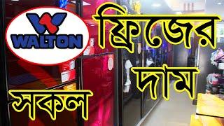 ওয়ালটন সকল ফ্রিজের দাম || Walton Refrigerator price in Bangladesh ||