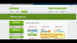 100$ заработок в интернете форум ПОЖИЗНЕННЫЙ ПАССИВНЫЙ ДОХОД