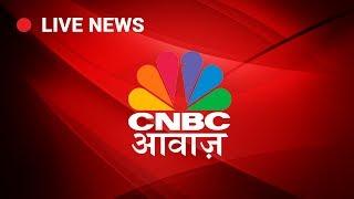 निफ़्टी 11,000 के पार | CNBC Awaaz Live Stream | Live Business News