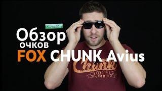 Обзор поляризационных очков FOX Chunk Avius