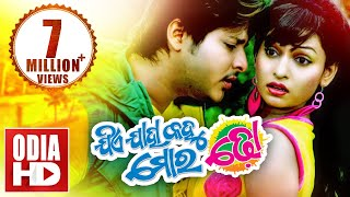 JIYE JAHA KAHU MORA DHO // Odia Full Movie // Babusan, Sheetal