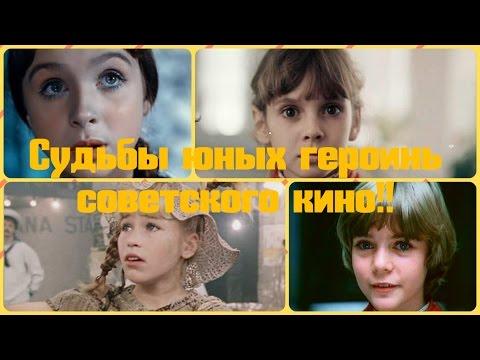 Судьбы юных героинь советского кино