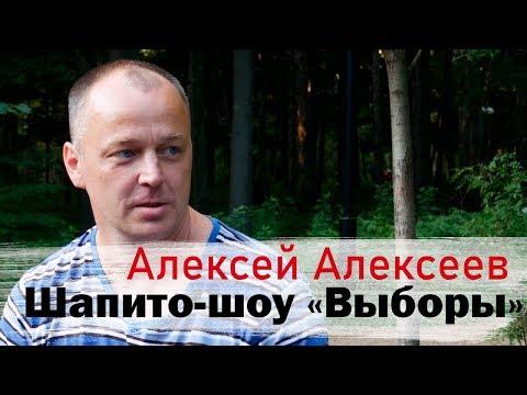 Алексей Алексеев про выборы, партии и кандидатов