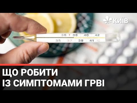 Телеканал Київ: Сезон ГРВІ та грипу у столиці набирає обертів - лікар-пульмонолог
