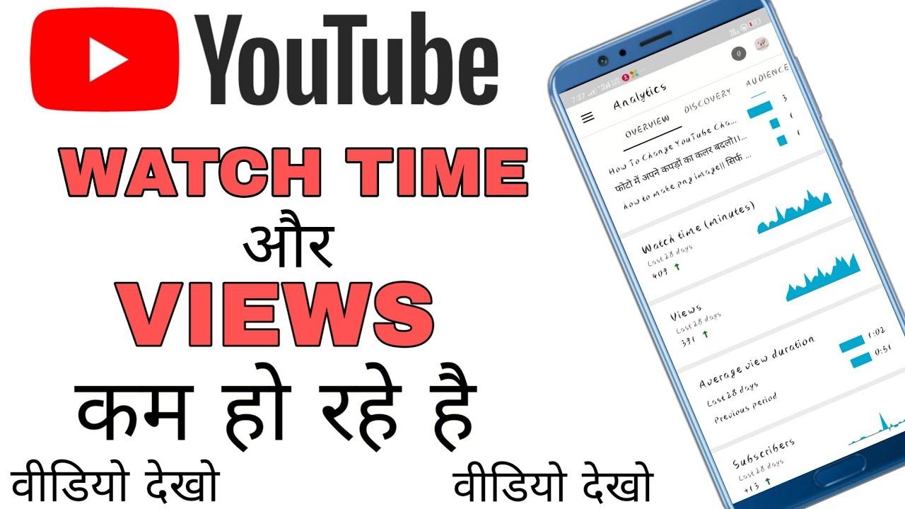 VIEWS और WATCH TIME कम हो रहा है ।। Views And Watch Time Is Decreasing ..