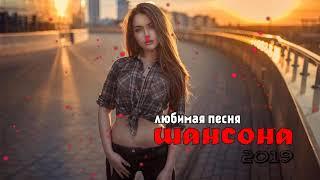 Шансон 2019 - песни Новинка - Шансон песни сборник в дорогу! Послушайте