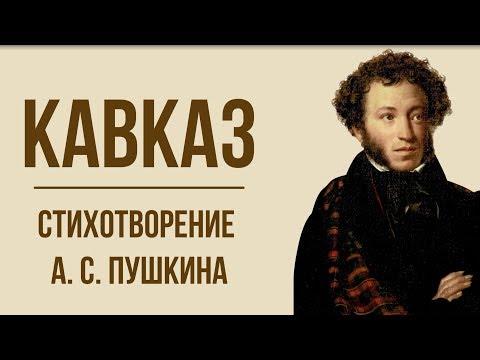 «Кавказ» А. Пушкин. Анализ стихотворения