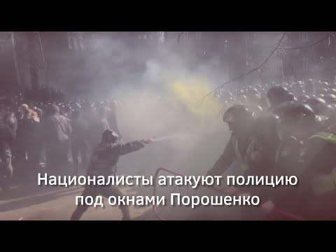 Националисты атакуют полицию