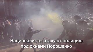 Националисты атакуют полицию под окнами Порошенко | Страна.ua