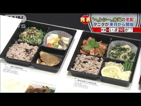 タニタが宅配サービス ヘルシー弁当を食卓へ・・・16/01/26