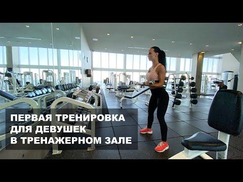 Первая тренировка для девушек в тренажерном зале