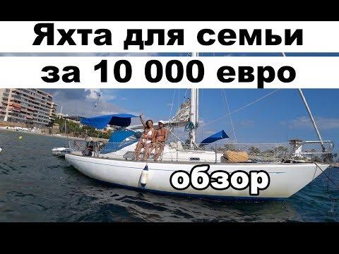 Яхта 10 метров своими руками