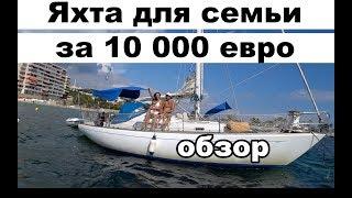 Яхта для семьи с двумя детьми за 10 000 евро, обзор, VAN DE STADT PIONIER, 32, '72