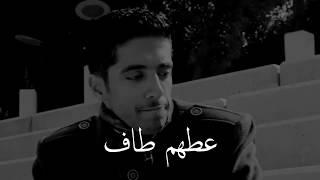 عطهم طاف و اعفوا للكاتب فهد البشاره