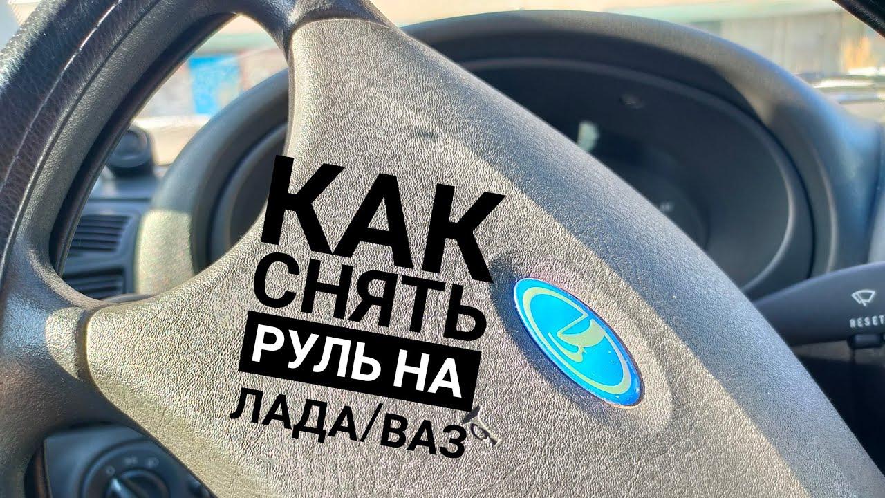 Как снять/выровнять руль на Лада/Ваз Калина Приора Гранта 2110 2109 2108