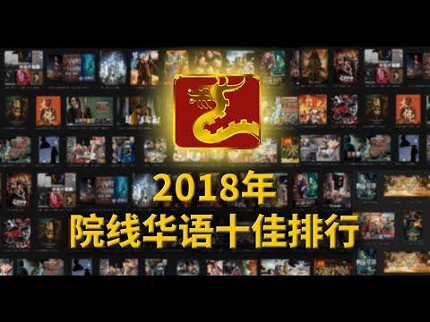 2018年院线华语十佳出炉,和你心里想的一样吗 | 大聪看电影