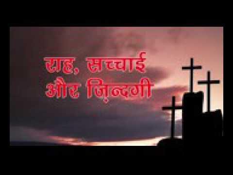 Fellowship संगति Part -2 Pastor and Bible Teacher DrRajesh Kumar
