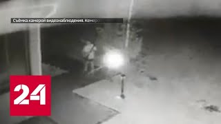 Смотреть видео Кто и как планировал разбойное нападение на дом экс-мэра Киселевска - Россия 24 онлайн