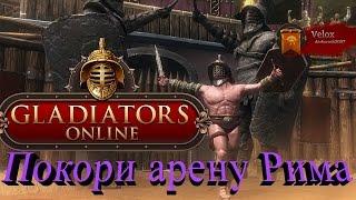 Gladiators Online - Прокачай своего Ганика
