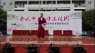 Читаю стих на китайском/poem in Chinese 朗诵满江红