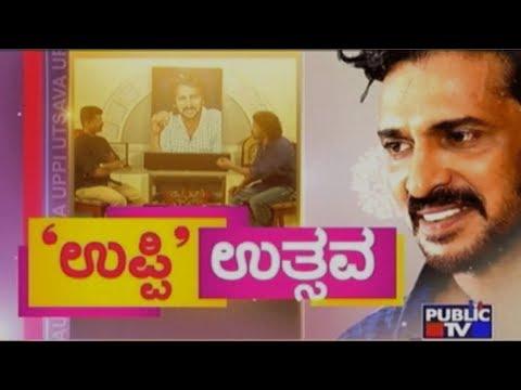 Public TV | 'ಉಪ್ಪಿ' ಉತ್ಸವ | Sep 18th, 2017