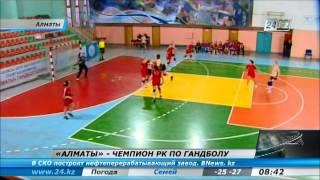 «Алматы» стал чемпионом по гандболу