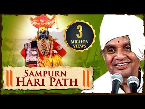 Sampurna Haripath - Baba Maharaj Satarkar Kirtan | Pravachan