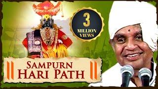 Sampurna Haripath - Baba Maharaj Satarkar Kirtan   Pravachan