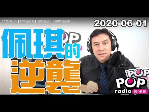 2020-06-01【POP撞新聞】黃暐瀚談:「佩琪的逆襲!」