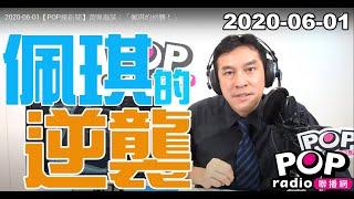 Baixar 2020-06-01【POP撞新聞】黃暐瀚談:「佩琪的逆襲!」