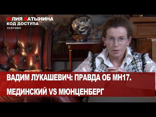 Юлия Латынина / Код Доступа /31.07.2021 / LatyninaTV /