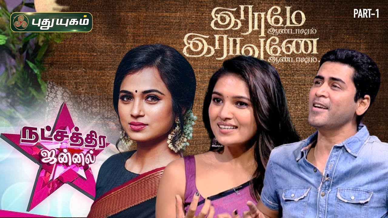 Download Raame Aandalum Raavane Aandalum Team on Natchathira Jannal-Part 1   Ramya Pandian-VaniBhojan-Krishh