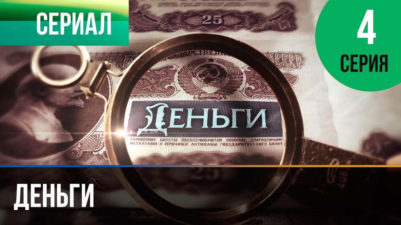 ▶️ Деньги 4 серия - Смотреть Деньги онлайн
