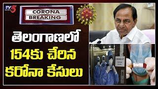 Breaking News : తెలంగాణలో 154కు చేరిన కరోనా కేసులు CM KCR | Telangana Corona Updates Today |TV5News