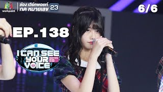I Can See Your Voice -TH | EP.138 | 6/6 | AKB48 | 10 ต.ค. 61